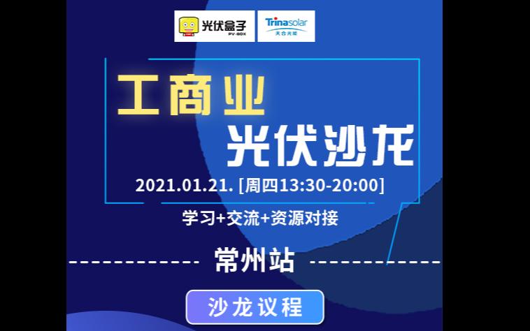 光伏沙龙-江苏站(1月21日常州)