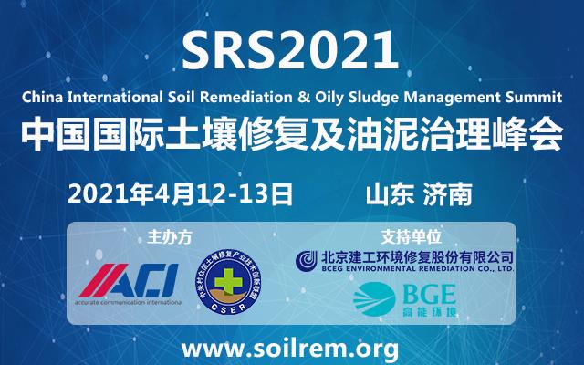 2021中国国际土壤修复及油泥治理峰会