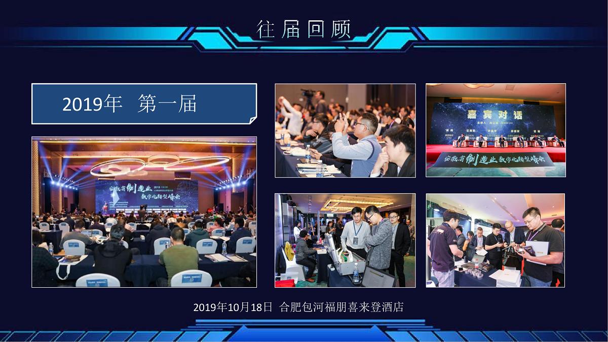 2021第三届安徽省制造业数字化转型峰会