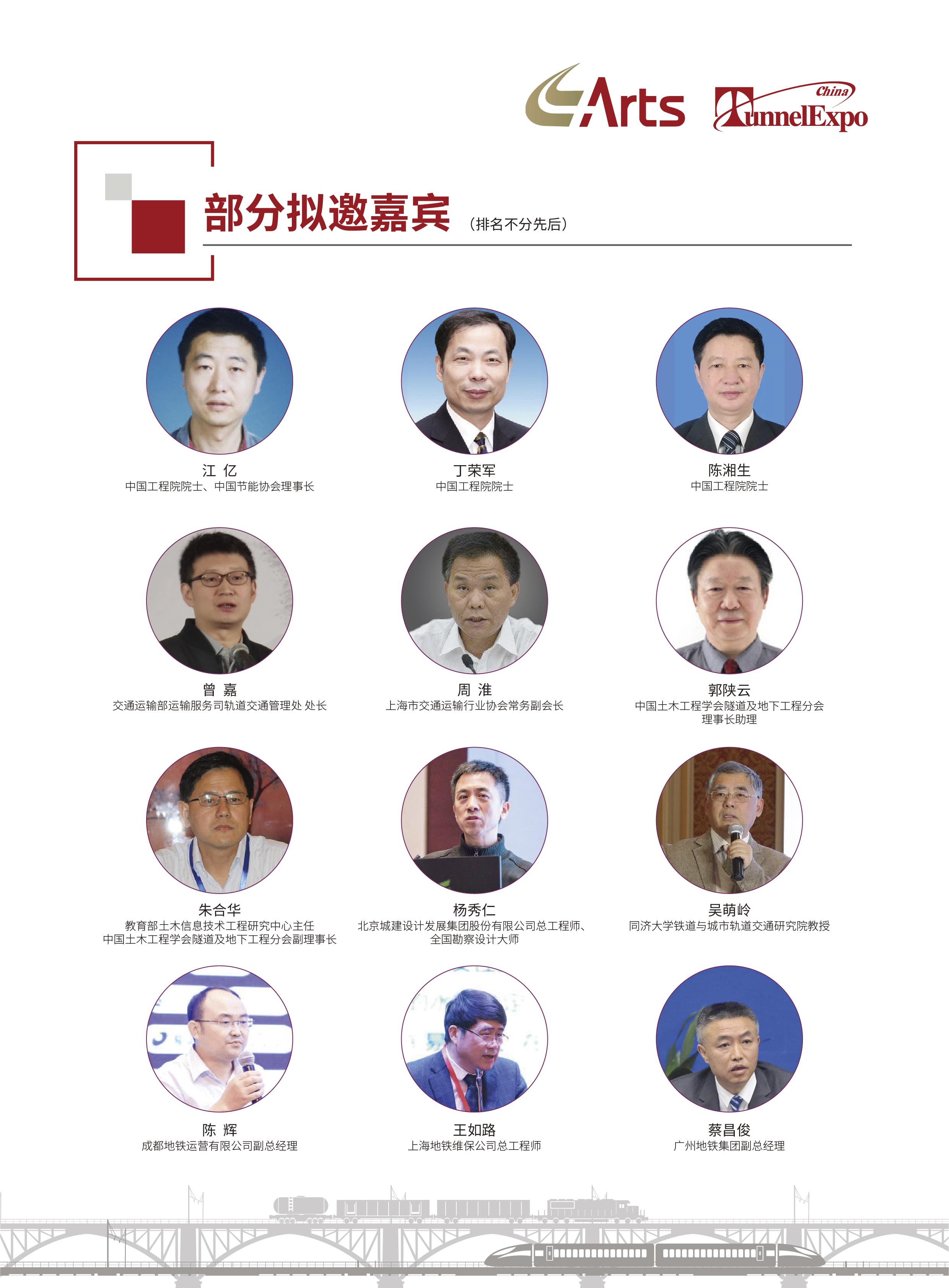2021 中国轨道交通发展高峰论坛