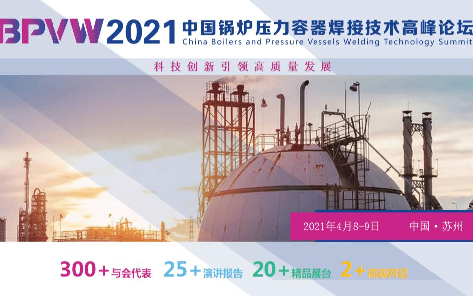 BPVW2021中国锅炉压力容器焊接技术高峰论坛
