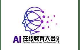 AI在线教育大会2021.4.23上海