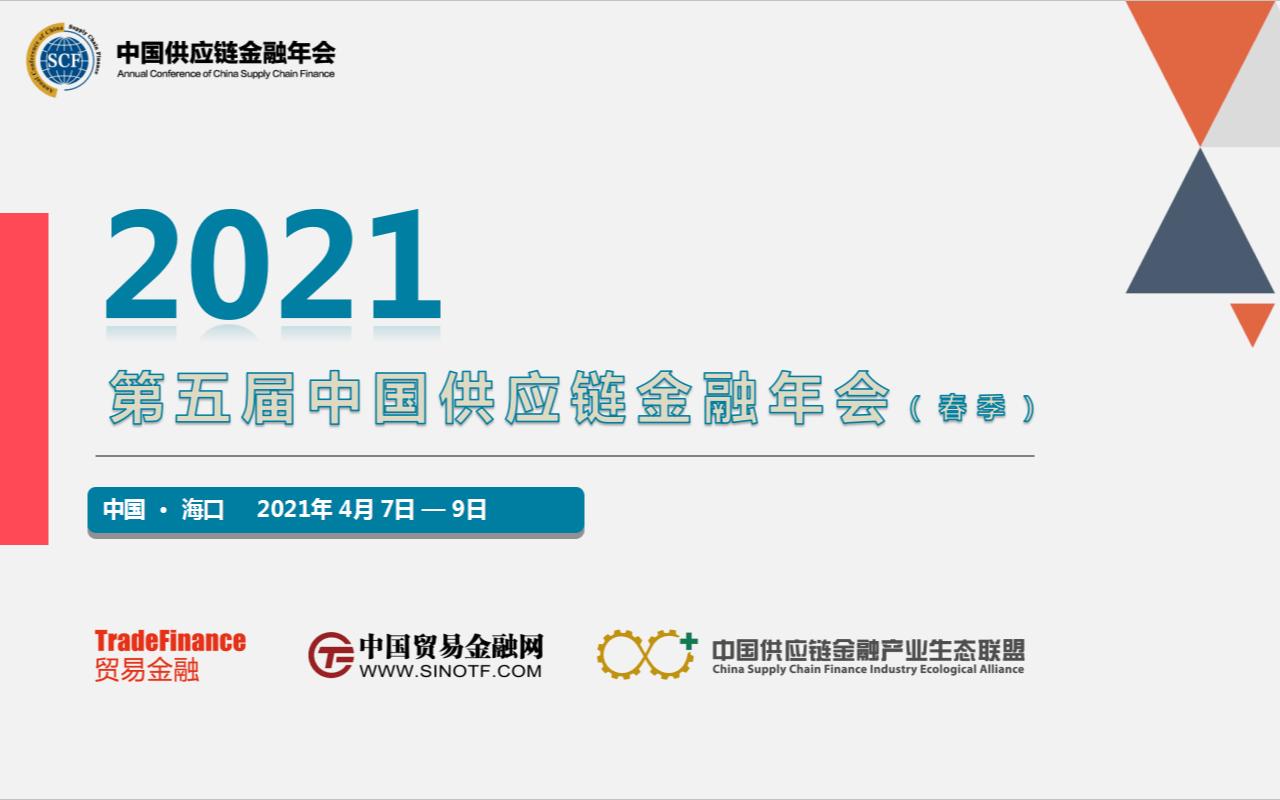 2021第五屆中國供應鏈金融年會