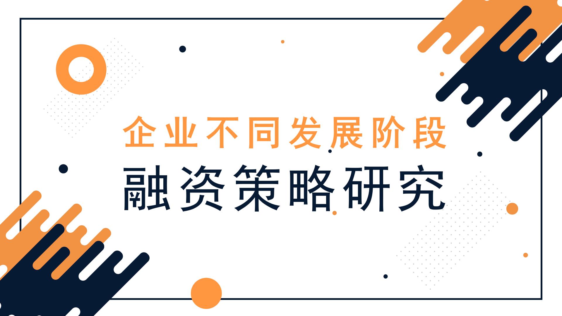 企业不同发展阶段融资策略研究(中)