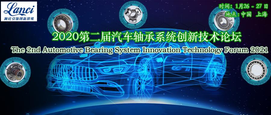 2021第二屆汽車軸承系統創新論壇