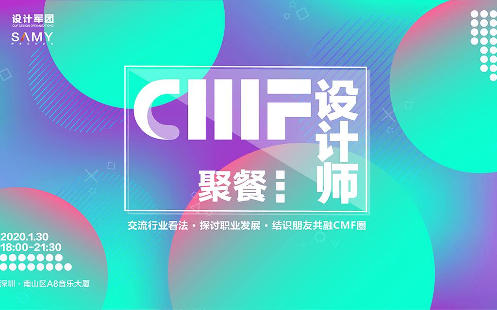 CMF设计师之夜(1月30号 深圳南山)