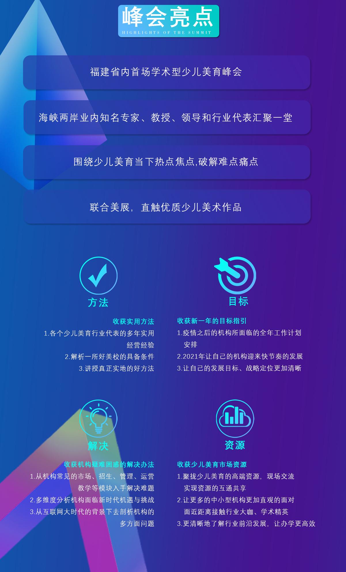 破茧创见2021中国福建·海峡少儿美育高峰论坛