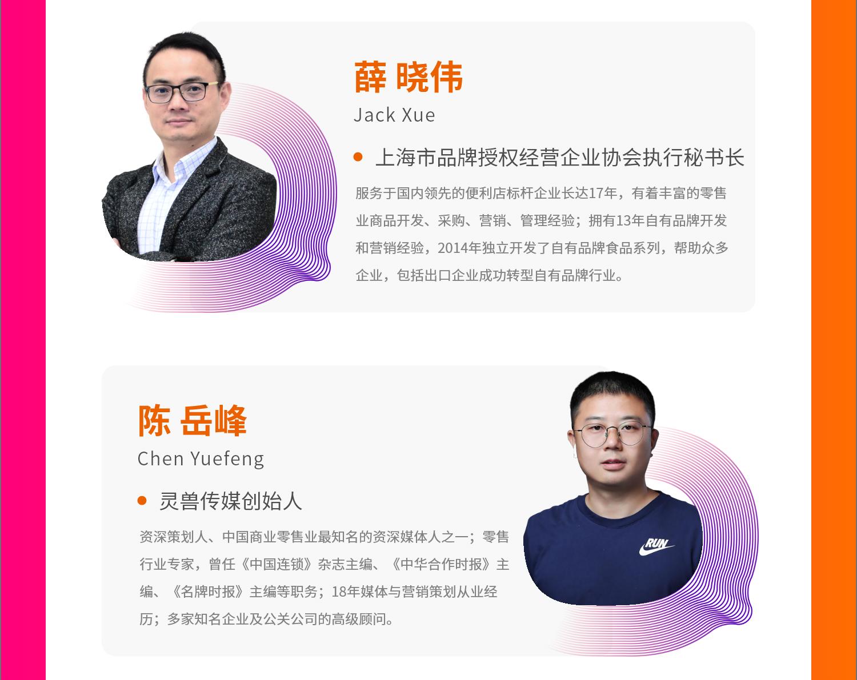 第四屆中國自有品牌高峰論壇——新形勢下中國自有品牌發展趨勢