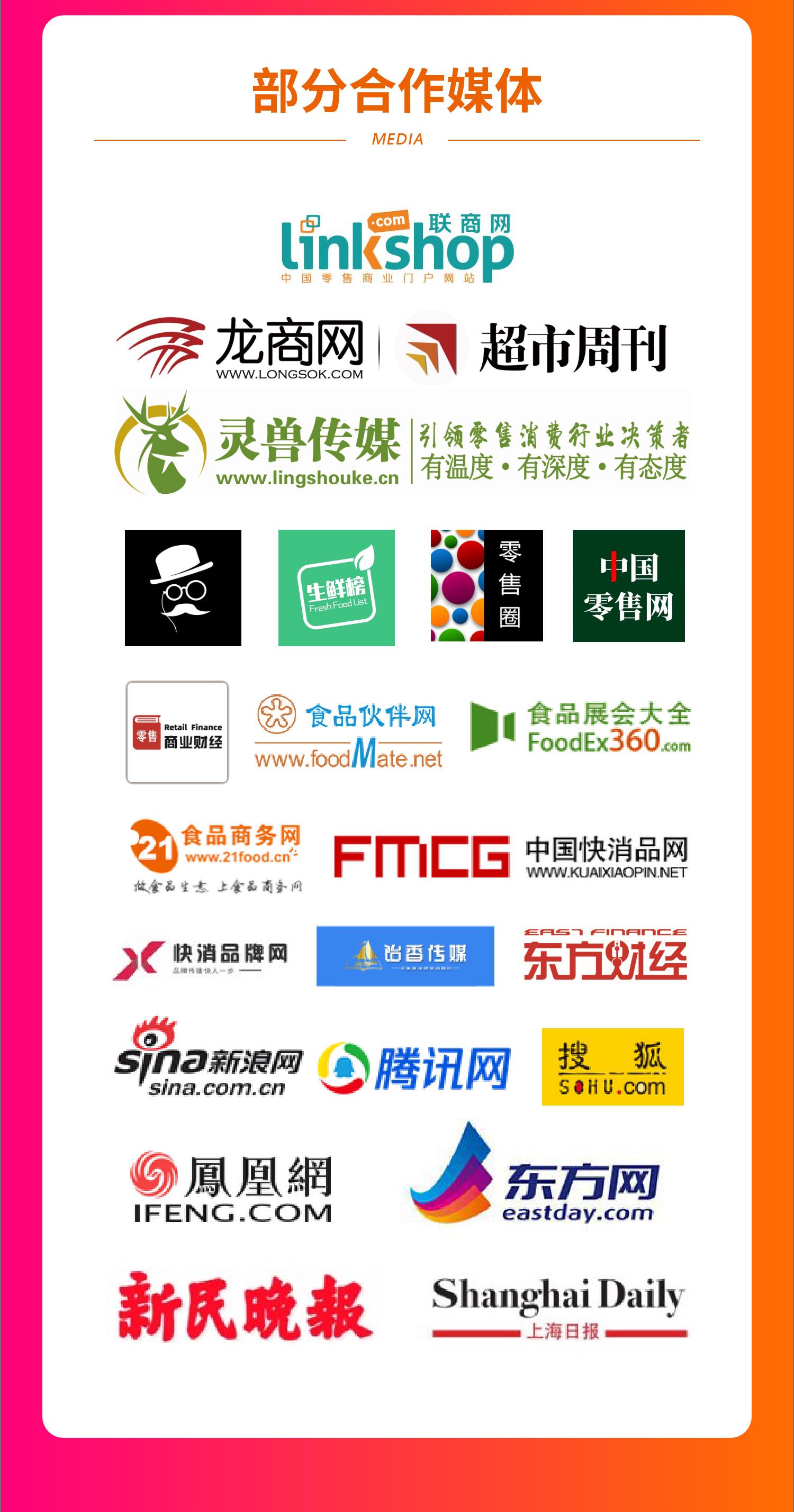 全球自有品牌產品亞洲展零售商午餐培訓會 《利用社交媒體傳播獨特自有品牌價值》