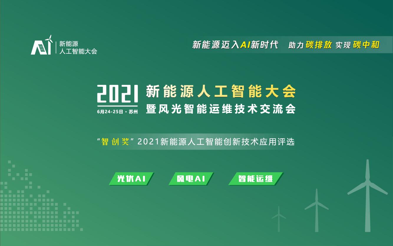 2021新能源人工智能大会暨风光智能运维技术交流会