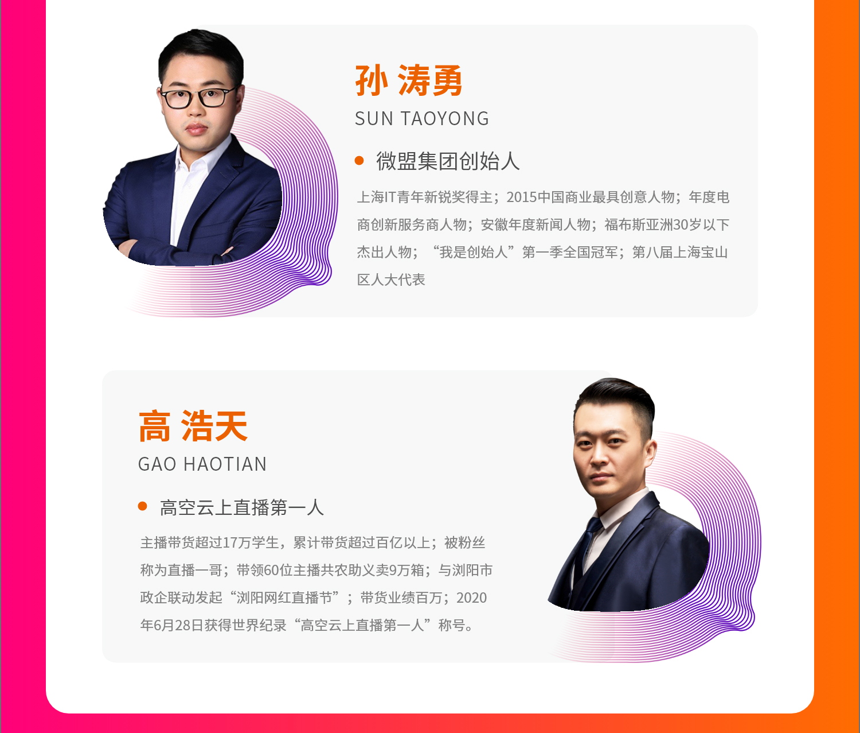 首届中国正网红自有品牌节高峰论坛