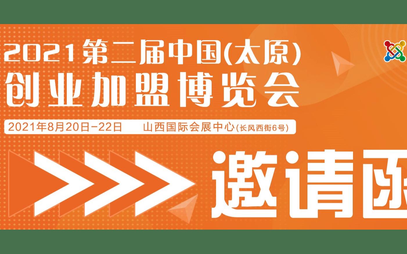 2021山西创业加盟展