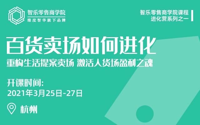 百货卖场如何进化2021年3月杭州培训班