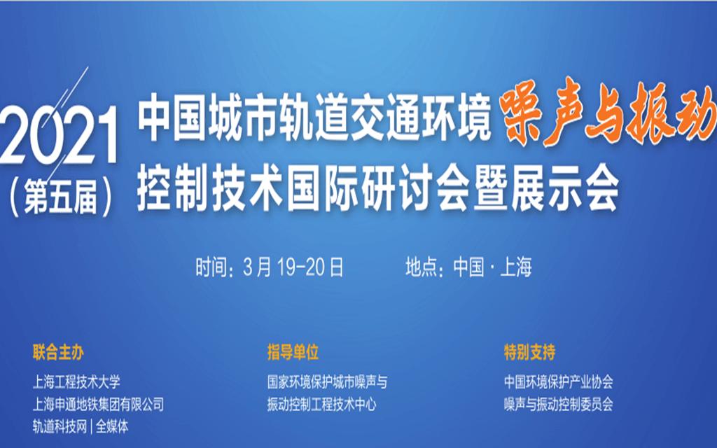 2021(第五屆)中國城市軌道交通環境噪聲與振動控制技術國際研討會