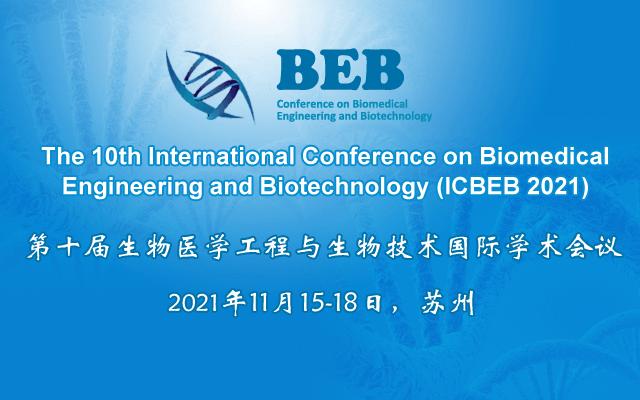 第十届生物医学工程与生物技术国际学术会议(ICBEB 2021)