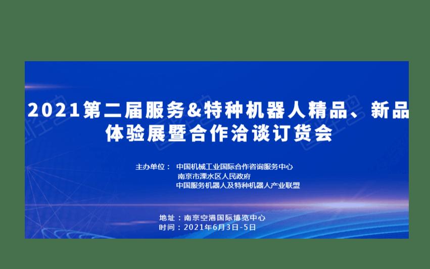2021第二屆服務&特種機器人精品、新品體驗展暨合作洽談訂貨會