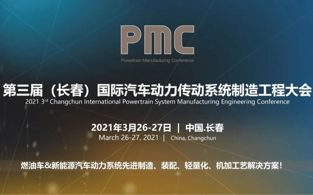 PMC2021第三屆(長春)國際汽車動力傳動系統制造工程大會
