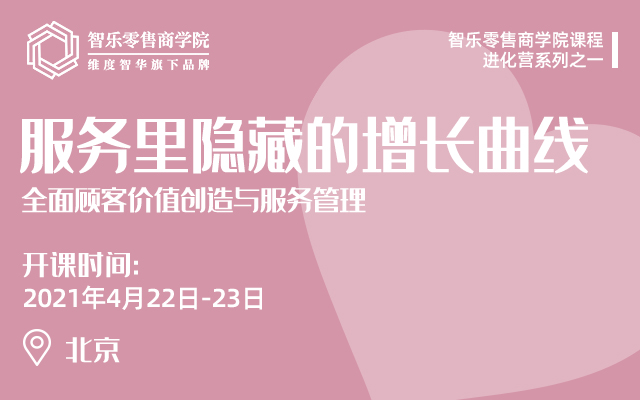 """""""服务""""里隐藏的增长曲线 2021年北京培训班"""
