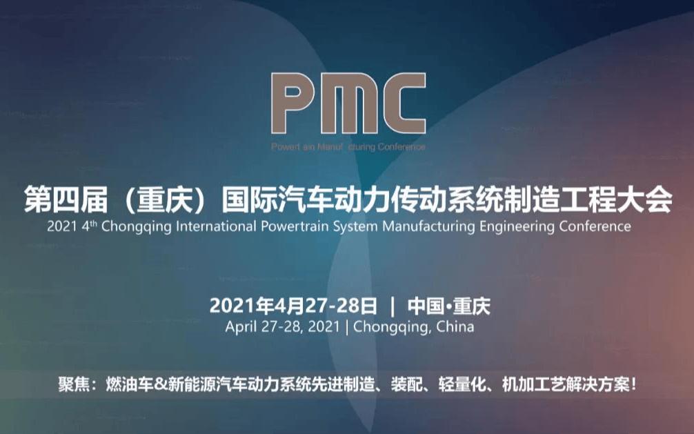 PMC2021第四届(重庆)国际汽车动力传动系统制造工程大会