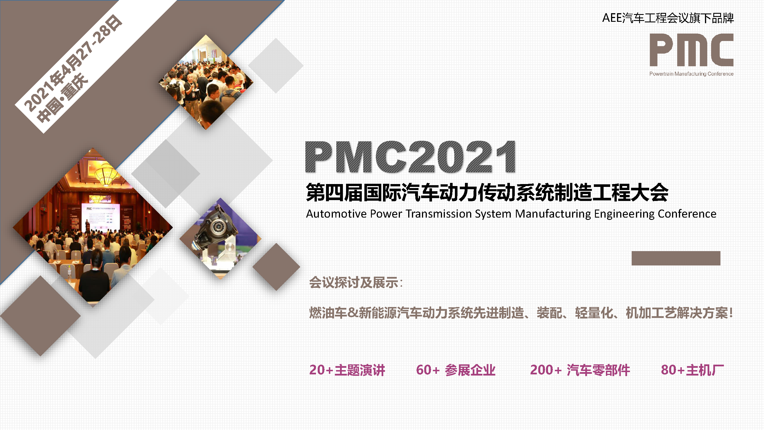 PMC2021第四屆(重慶)國際汽車動力傳動系統制造工程大會
