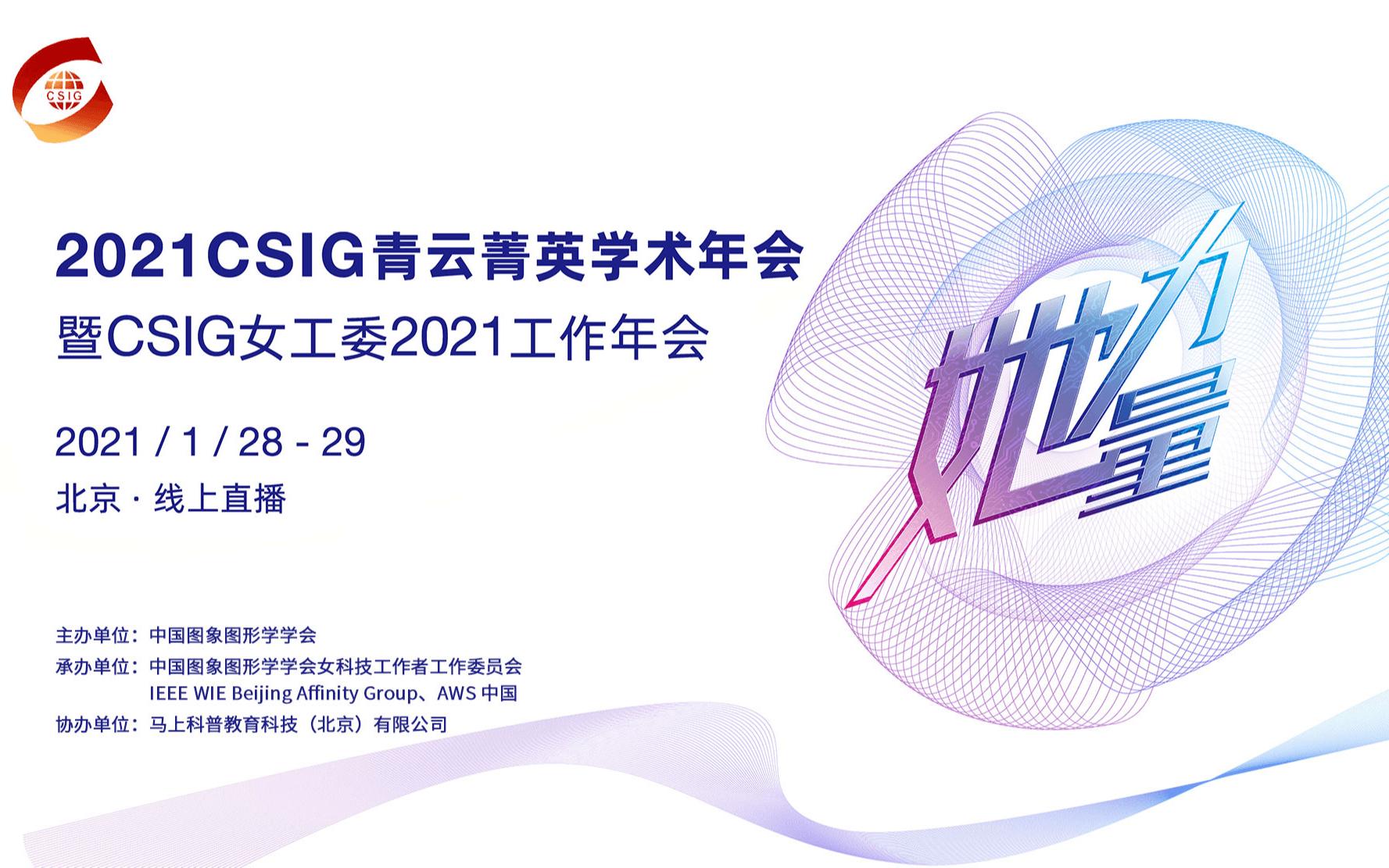 2021 CSIG 青云菁英学术年会 (暨CSIG女工委工作年会)