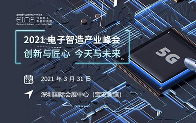 """2021電子智造產業峰會 -""""創新與匠心 今天與未來"""""""