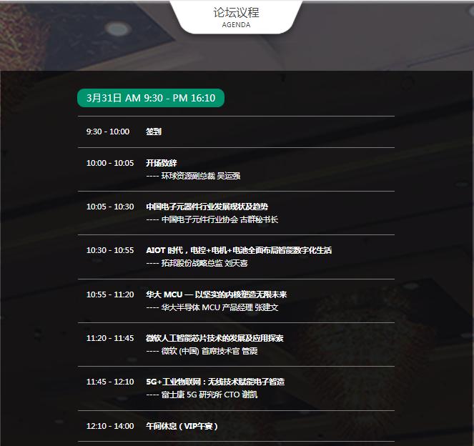 """2021电子智造产业峰会 -""""创新与匠心 今天与未来"""""""
