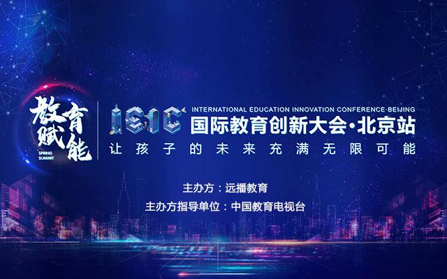 2021IEIC国际教育创新大会·北京站
