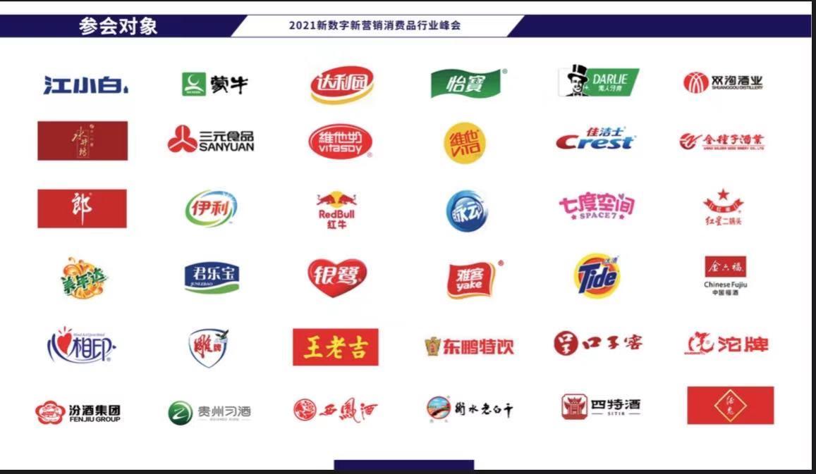 2021新數字新營銷消費品行業峰會