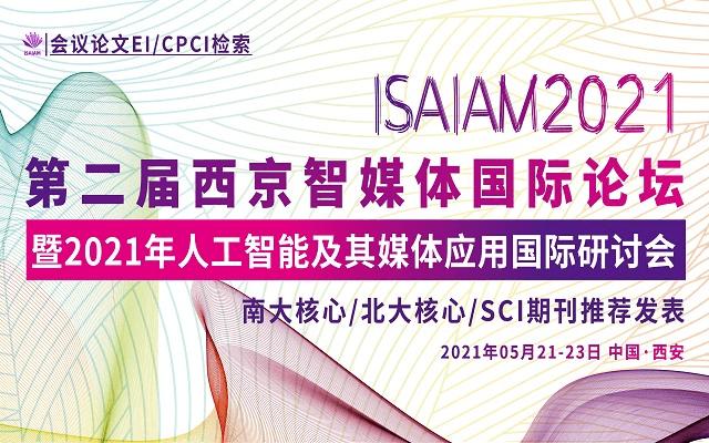 第二届西京智媒体国际论坛暨2021年人工智能及其媒体应用国际研讨会(ISAIAM2021)
