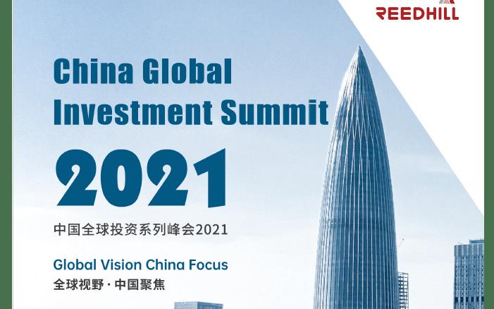 中国全球投资峰会2021-深圳