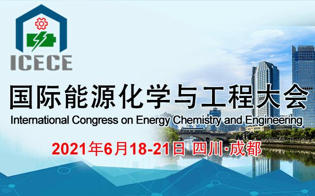 2021国际能源化学与工程大会