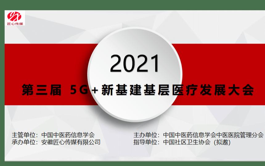 2021 第三届 5G+新基建基层医疗发展大会