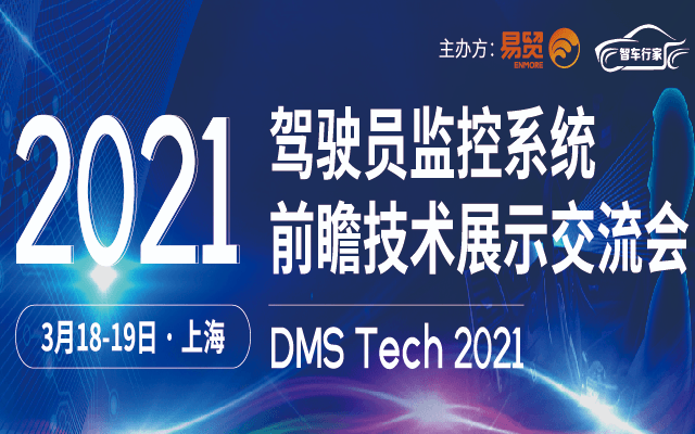 2021DMS驾驶员监控系统前瞻技术展示交流会