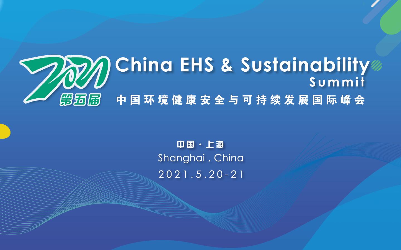 2021第五届中国环境健康安全(EHS)与可持续发展国际峰会