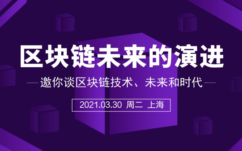 区块链金融的过去5年与未来的发展之路.上海站