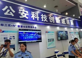 """2021第十届中国(重庆)智慧城市、公共安全、警用装备暨""""雪亮工程""""应用展览会"""