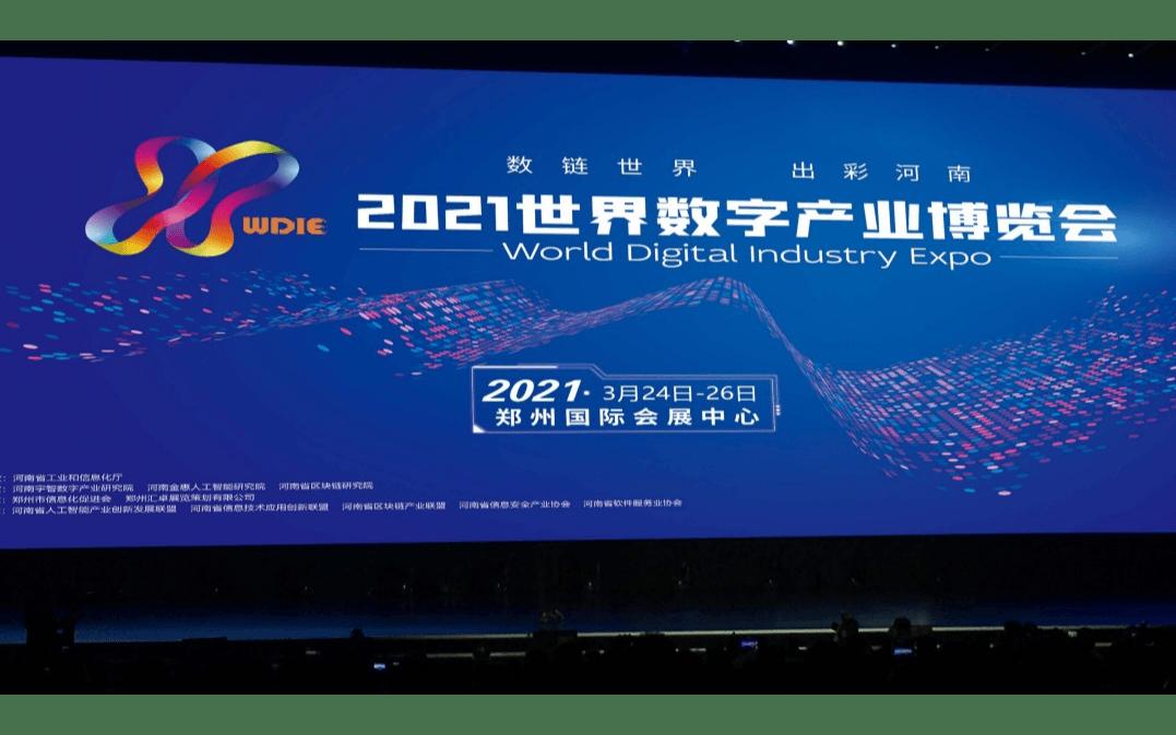 2021世界数字产业高峰论坛