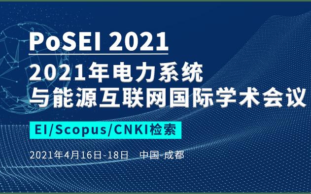 2021年电力系统与能源互联网国际学术会议(PoSEI2021)