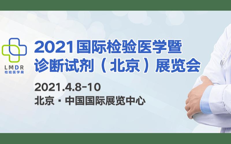 2021中国国际临床检验医学(北京)高峰论坛