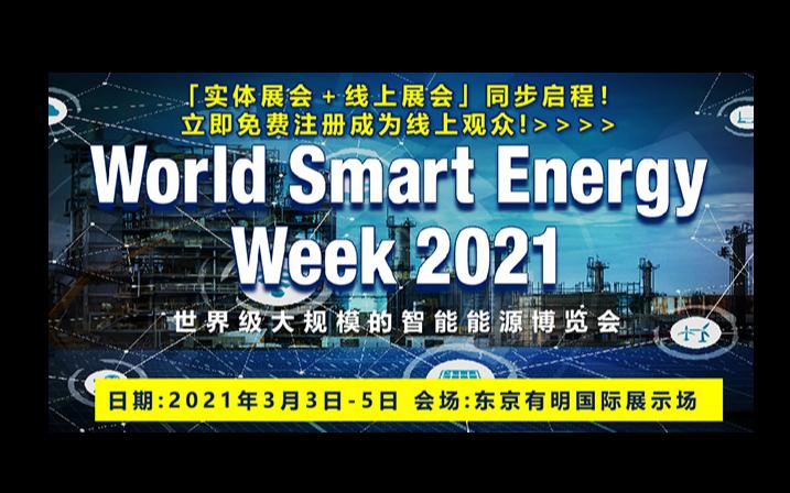 2021日本国际智慧能源周展会(线下+线上)