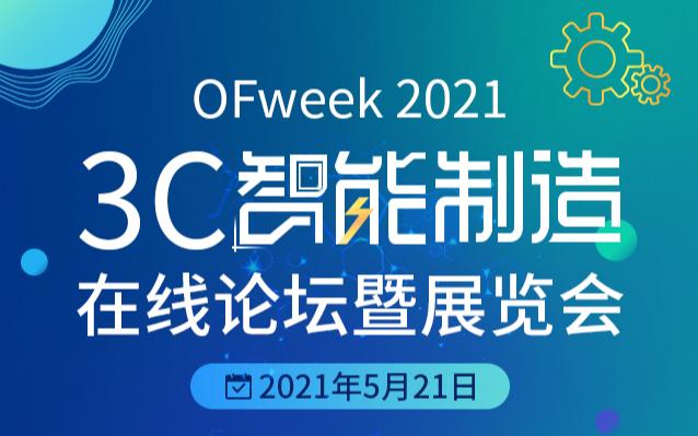 OFweek 2021 3C智能制造在线论坛暨展览会