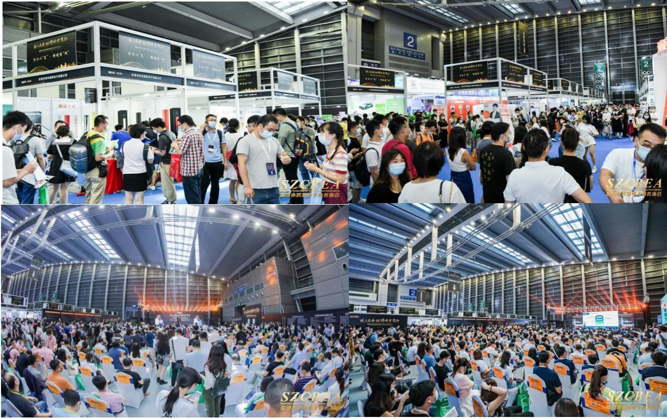 第六届深圳国际跨境电商贸易博览会