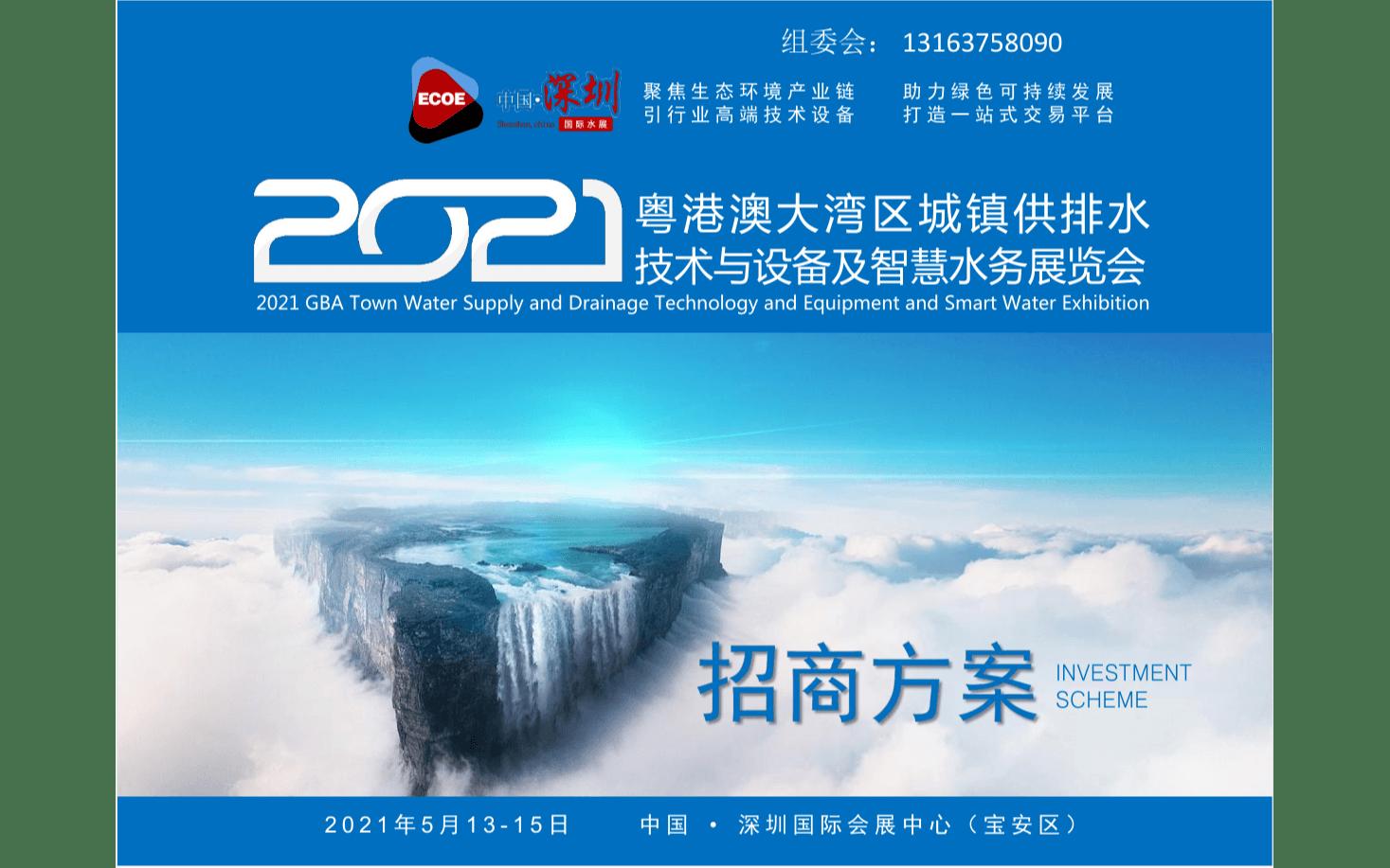 2021 粤港澳大湾区 城镇供排水技术设备及智慧水务 展览会