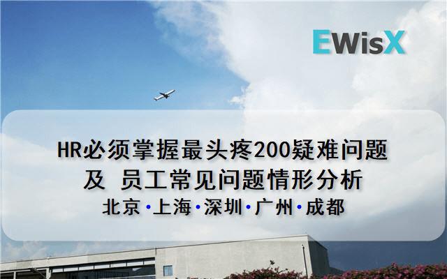 HR200问_员工关系典型问题解析 上海3月11-12日