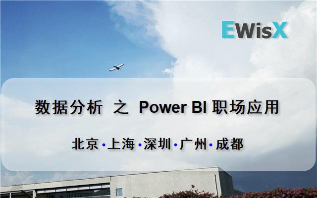 Power BI商业大数据分析&可视化呈现 深圳6月25日