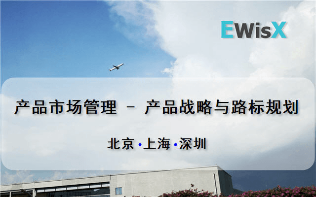 产品市场管理---产品战略与路标规划 北京5月31-6月1日