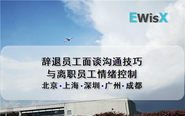 辞退员工面谈沟通技巧与离职员工情绪控制(8月北京)