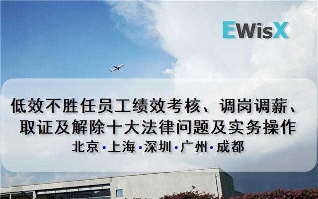 低效不胜任员工绩效考核、调岗调薪、取证及解除十大法律问题及实务操作(6月上海)