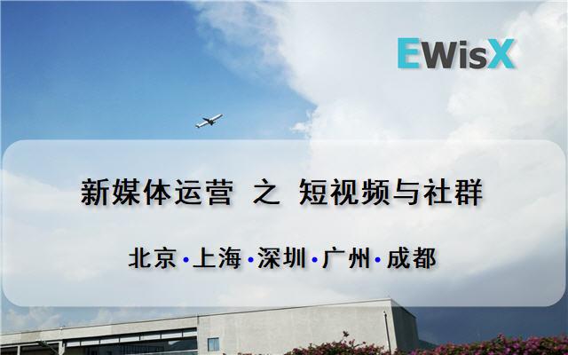 短视频及社群运营全攻略(6月广州)